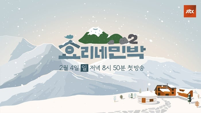 Hyori's bed and breakfast season 2
